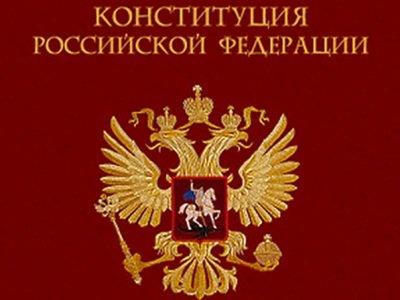 Course Image Конституционное право (дисциплина продолжается в следующем семестре)